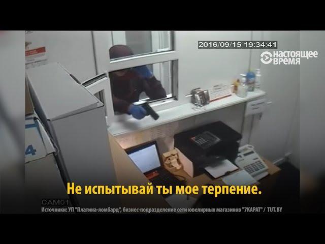 Убивайте, давайте! – ограбление ломбарда по-белорусски. Запись с камеры наблюд ...
