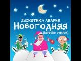 Дискотека Авария - Новогодняя (Karaoke Version)
