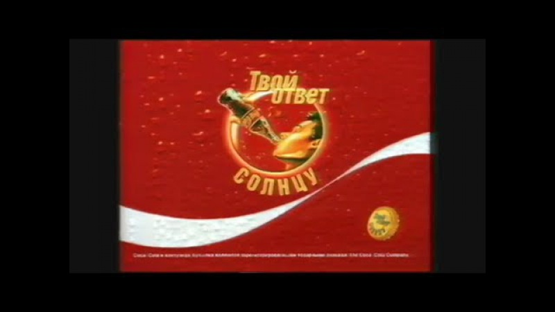 Реклама 90 х годов и начала 2000 х ностальгия Подборка рекламы 90 х