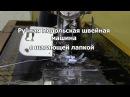 Подольская швейная машина с шагающей лапкой. Видео № 215.