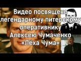Видео посвящено оперу Алексею Чумаченко -