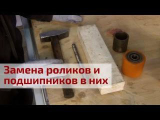 Замена роликов гидравлической тележки. Замена подшипников в роликах