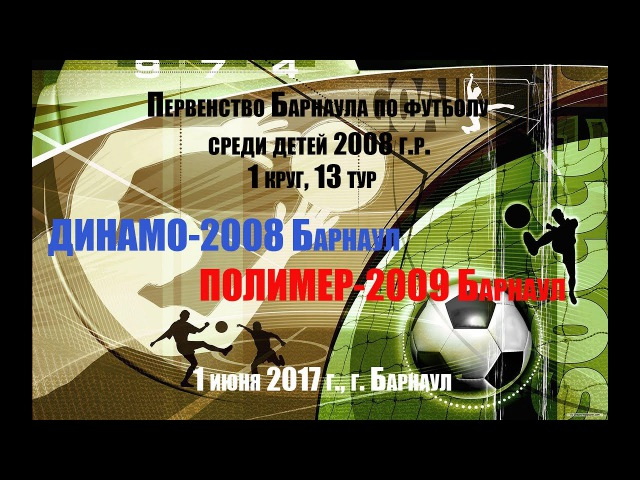 Первенство Барнаула 10. Динамо-2008 (Барнаул) - Полимер-2009 (Барнаул) (01.06.2017)