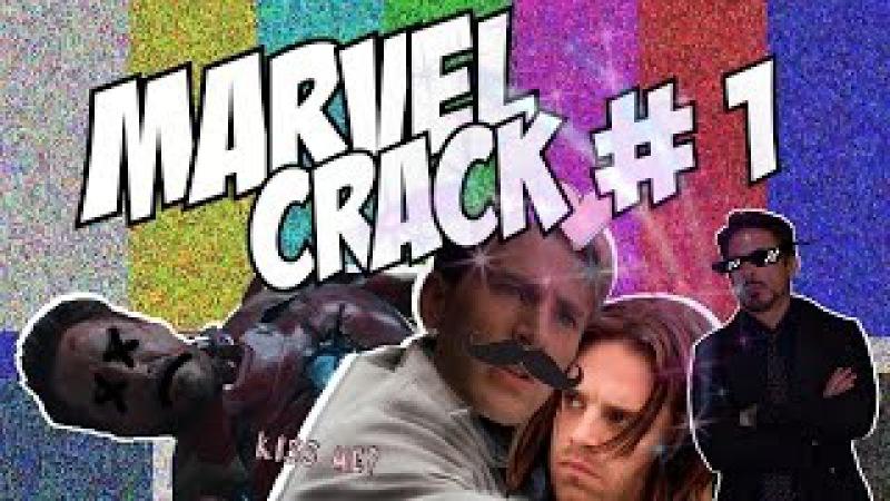 Marvel Russian CRACK 1 | (stucky)