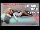 Как сделать раскладывающийся диван для кукол