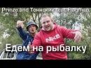 Flagman TV feat Prinze Тоннский Едем на рыбалку Рыболовный хит этого сезона