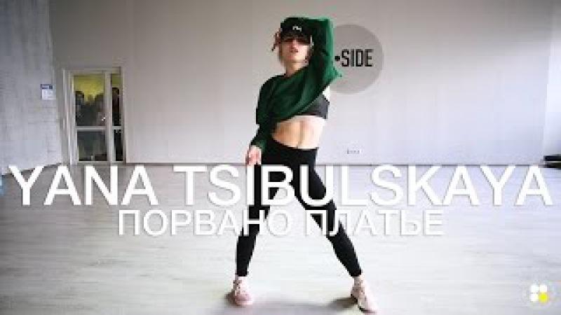 Jah Khalib – ПОРваНо Платье   Choreography by Yana Tsybulska   D.Side Dance Studio