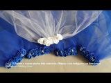 Белая и синяя фата для невесты Марии и ее подружек на девичник