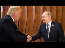 Трамп похлопал Путина по плечу! Тот заискивающе улыбнулся.