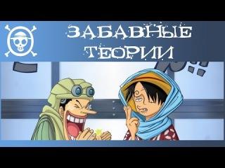 Ван Пис Теории. Забавные и невероятные Теории по аниме и манге Ван Пис | One Piece