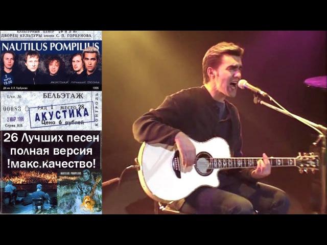 [50 fps] Наутилус Помпилиус - 1996 - Акустика. Лучшие песни - Концерт в ДК Горбунова [НОВАЯ ВЕРСИЯ]