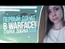 ПЕРВЫЙ ДОНАТ В WARFACE — AS50!