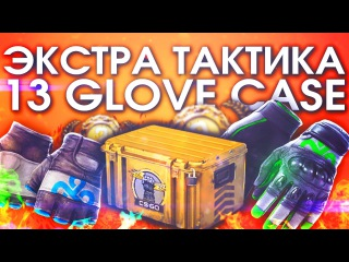 13 КЕЙСОВ! GLOVE CASE! ЭКСТРА ТАКТИКА! - ОПЕН КЕЙСЫ В CS:GO