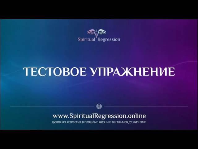 Тестовое упражнение для сеанса духовной регрессии в прошлую жизнь и пространство между жизнями