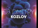 DJ DMITRY KOZLOV - ВСПОМНИТЬ ВСЕ vol.48 (BASSLINE DEEP)