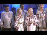 Концерт Хора им. М. Е. Пятницкого