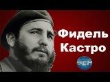 Фидель Кастро.FIDEL HD