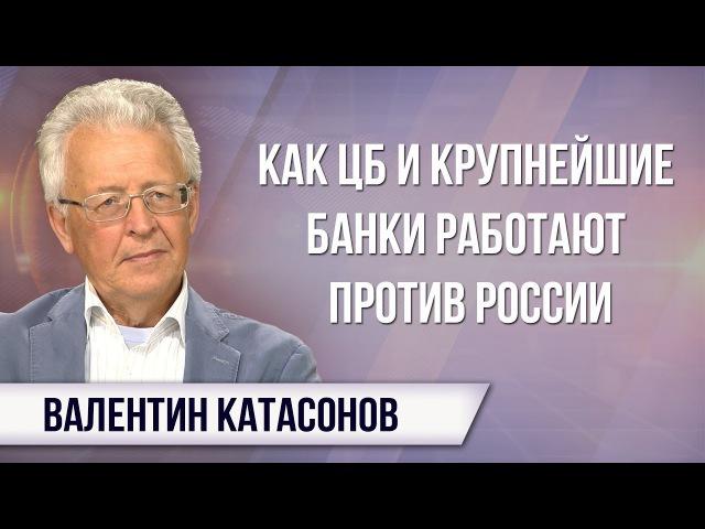 Валентин Катасонов. Альянс ЦБ и бессмертных банков как антирусская политическ...