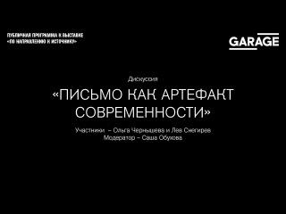 Дискуссия «Письмо как артефакт современности» в Музее «Гараж»