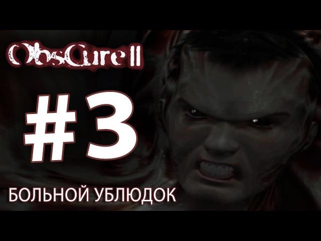 ObsCure 2 3 - БОЛЬНОЙ УБЛЮДОК!