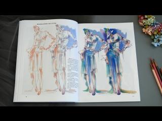 Книга Фэшн-иллюстрация