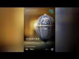 Фаберже Особый путь в истории (2014)  Faberge A Life of Its Own