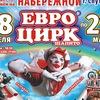 """Цирк-шапито """"ЕВРО ЦИРК"""" 28.04-21.05 Пенза"""