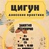 Цигун и даосские практики | Минск