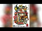Engine sentai Go-onger Boom boom! Bang bang! GekijoBang!! (2008) |