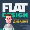 Flat Design | Дизайн