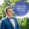 Ведущий Минск