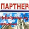 """Продажа новостроек без комиссии в АН  """"Партнер"""""""