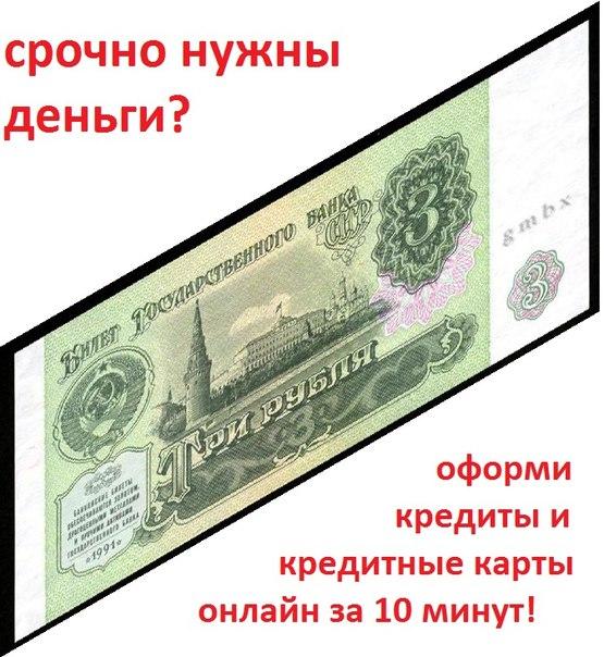 Деньги в кредит в банках украины