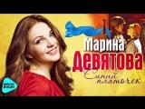 Марина Девятова - Синий платочек (Official Audio 2017)