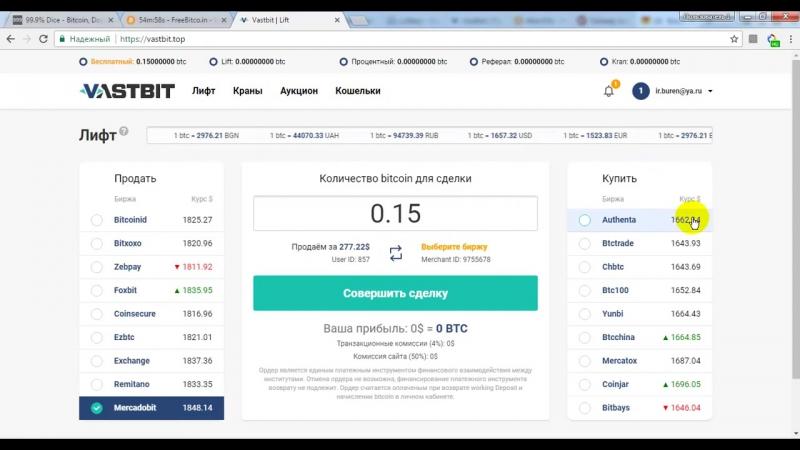 Vastbit Top - Проект по заработку с бонусом 0.15БТС