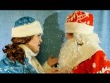 Дед Мороз и Снегурочка у вас дома!