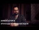 Эпизоды 85 | Интервью с Михаилом Идовым