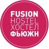 Хостел Фьюжн в Москве