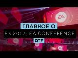 Главное о конференции EA E3 2017
