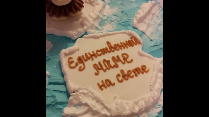 торт для мамы Мамонтенок