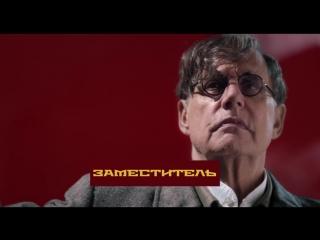 RUS | Трейлер фильма Смерть Сталина  The Death of Stalin. 2017.