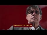 RUS | Трейлер фильма «Смерть Сталина — The Death of Stalin». 2017.