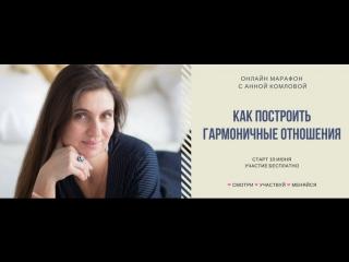 Как построить гармоничные отношения. Анна Комлова. Видео 1.