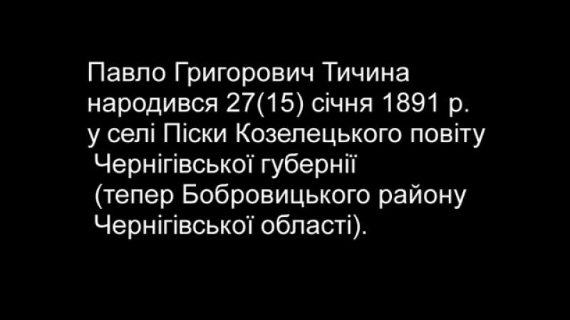 Живий голос Павла Тичини 1955 р.