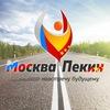 """Ультрамарафон """"Москва-Пекин. Навстречу будущему"""""""