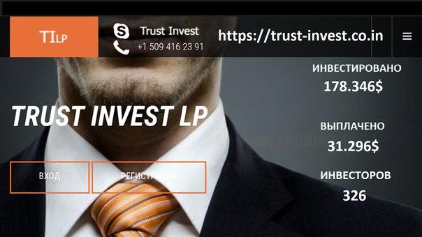 - 🌐TRUST INVEST Запуск 30 мая 2017г🌐 ПЛАТИТ -➡ Новый инвестиционный п