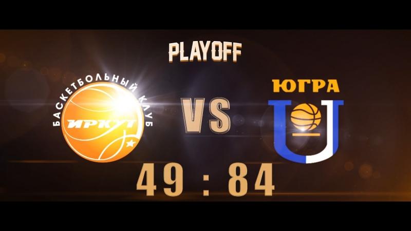 ФИНАЛ Суперлиги 1 по баскетболу - БК «Иркут» vs Университет «ЮГРА»