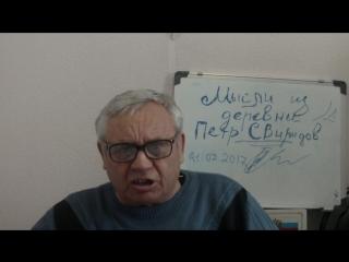 Петр Свиридов ,мысли из деревни .Социальное государство .