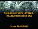 Раздевалка BYzone. Чемпионы сезона 2016-2017!