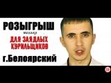 ✨РОЗЫГРЫШ 18+✨ только для ЗАЯДЛЫХ КУРИЛЬЩИКОВ г.Белоярский 😈💭
